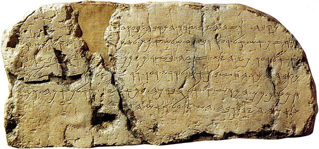 siloam-inscription