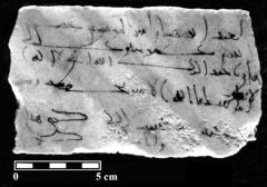Hisham's name on marble, from Hamilton
